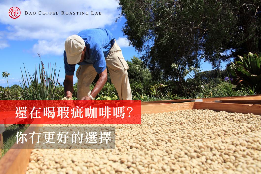 『煲』咖啡 - 成立理念與核心價值