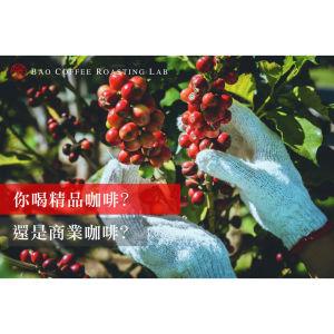 什麼是商業咖啡?